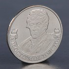 "Монета ""2 рубля 2012 А.И. Остерман-Толстой"""