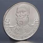 "Монета ""2 рубля 2012 М.Б. Барклай де Толли """
