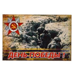 Магнит «С днём Победы!» солдаты Ош