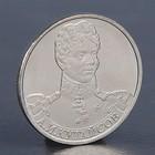 """Монета """"2 рубля 2012 А.И. Кутайсов"""""""