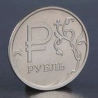 """Монета """"1 рубль Символ рубля 2014"""""""