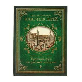 Краткий курс по русской истории. Ош