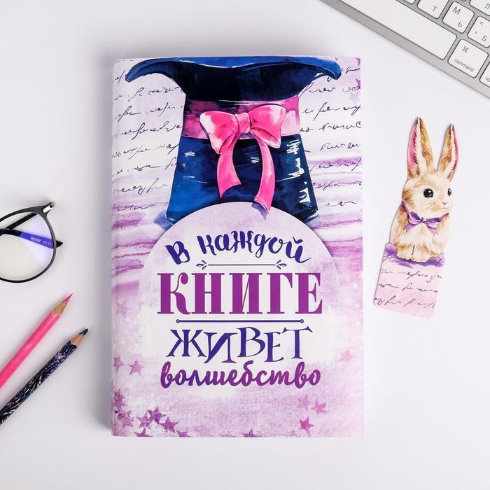 """Обложка для книги с закладкой """"Заяц в шляпе"""", 43 х 24 см"""