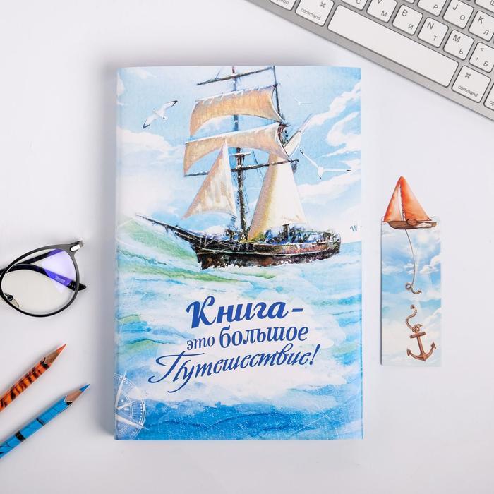 """Обложка для книги с закладкой """"Корабль"""", 43 х 24 см"""
