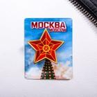 """Значок деревянный """"Москва"""" (звезда), 4,1 х 4 см"""