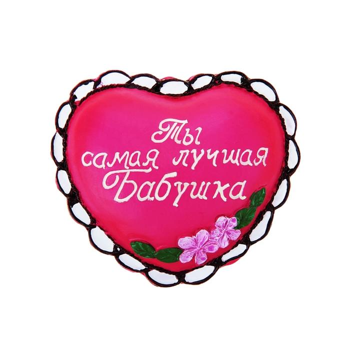 """Подарочное сердце-комплимент """"Ты самая лучшая бабушка"""""""