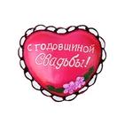 """Подарочное сердце-комплимент """"С годовщиной свадьбы"""""""