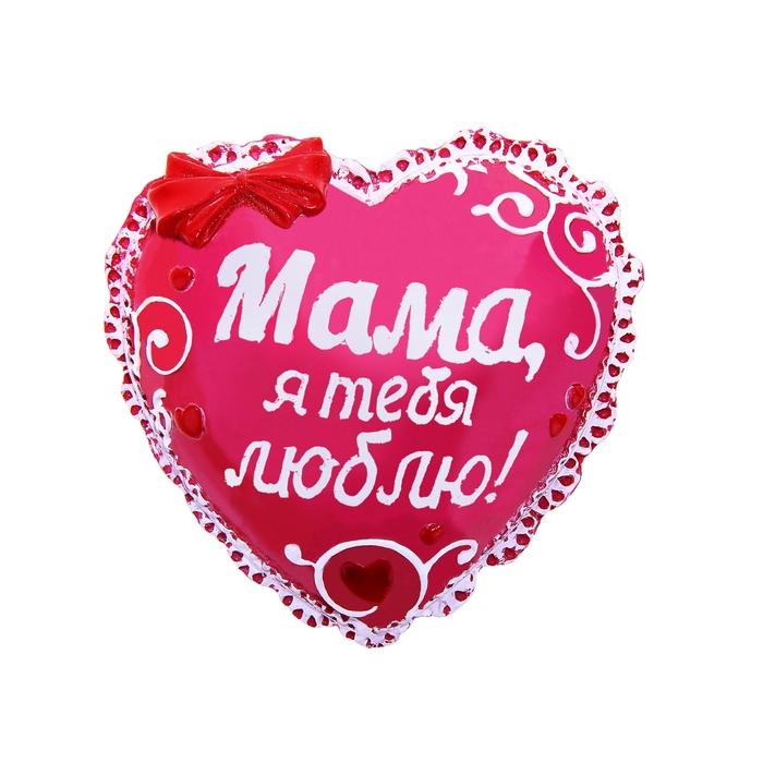 """Подарочное сердце-комплимент """"Мама, я тебя люблю"""""""