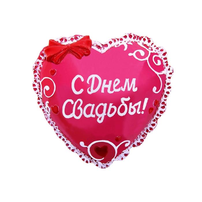 """Подарочное сердце-комплимент """"С Днем свадьбы"""""""