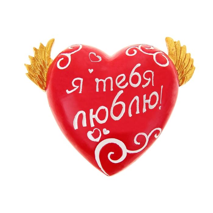 """Подарочное сердце-комплимент """"Я тебя люблю"""" с крыльями"""