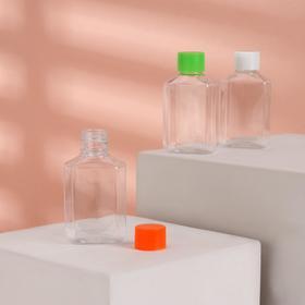 Бутылочка для хранения, 60мл, цвет прозрачный Ош