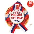 """Значок с лентой """"Россия,вперёд!"""" диам 9 см, 10 шт"""