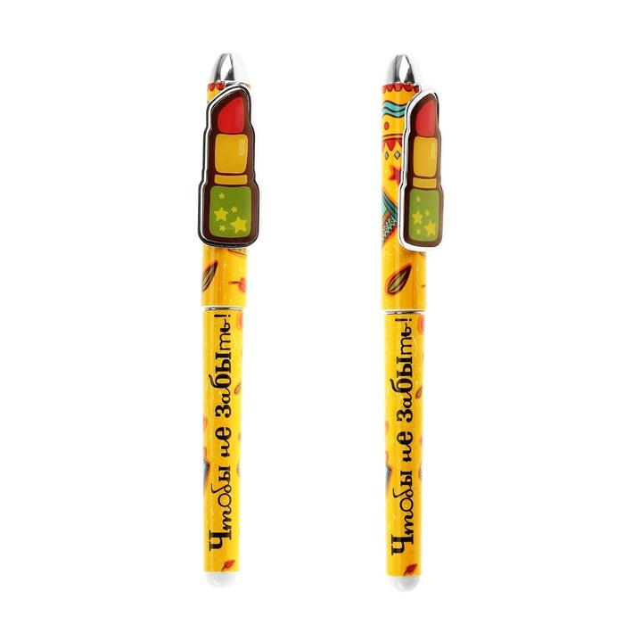 """Ручка """"Чтобы не забыть"""""""