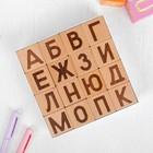 """Кубики """"Азбука"""" 16 деталей, в картонной коробке"""