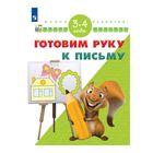 Готовим руку к письму Для детей 3-4 лет /школа развития/ Гаврина, Кутявина