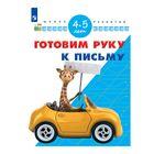 Готовим руку к письму Для детей 4-5 лет /школа развития/ Гаврина, Кутявина