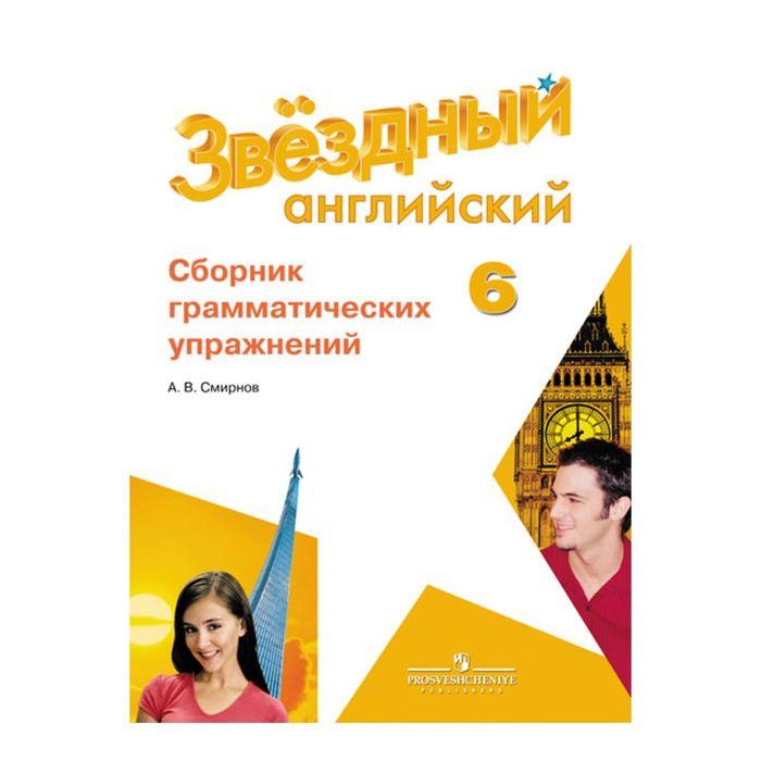 Сборник гдз грамматический 5 старлайт