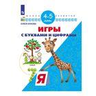 Игры с буквами и цифрами Для детей 4-5 лет Жукова