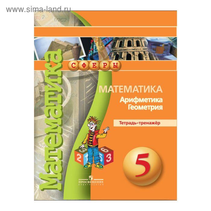 Решебник По Математике Тетрадь Тренажёр 6 Класс Арифметика Геометрия