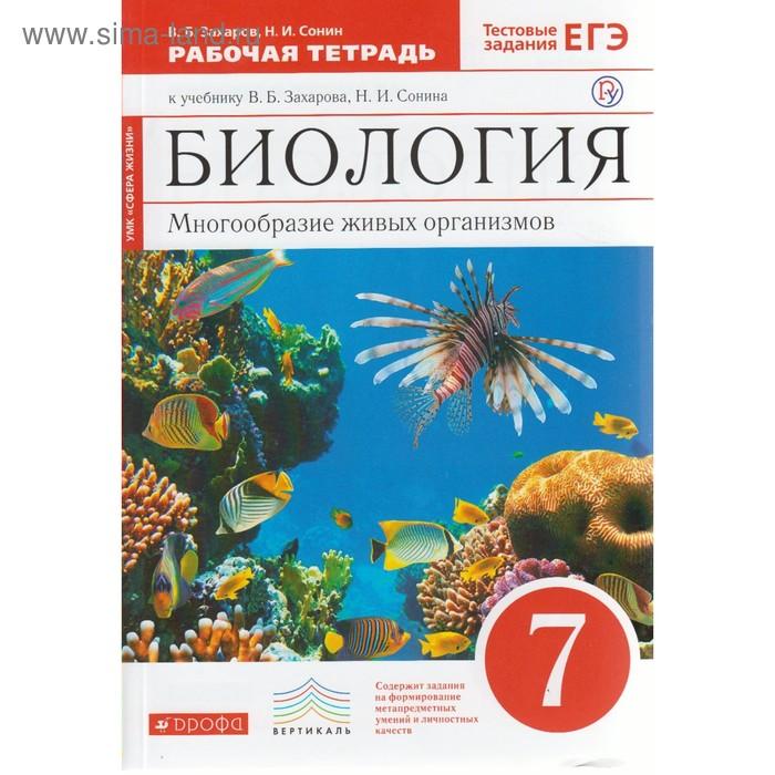Решебник Биология Многообразие Живых Организмов