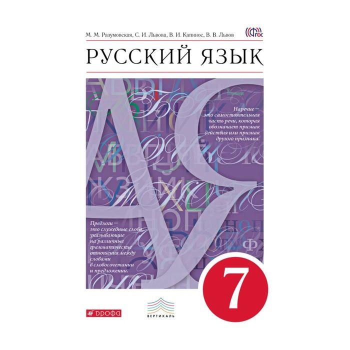 разумовская класс учебник онлайн гдз языка читать русского 7