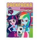 Раскраска-отгадалка «Мой маленький пони: Девочки из Эквестрии»