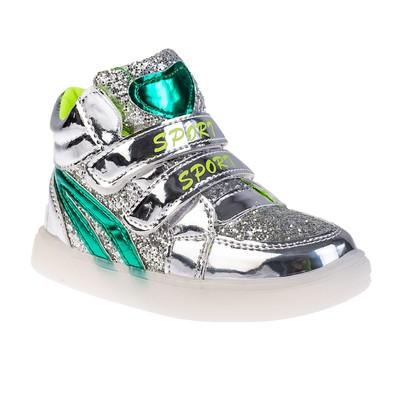 Ботинки детские, цвет серебро, размер 28