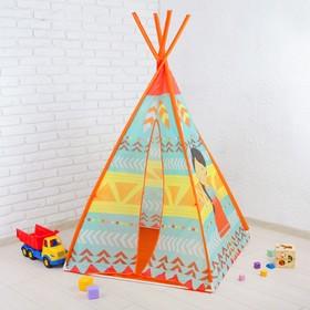 """Палатка детская игровая-вигвам """"В гостях у индейцев"""""""