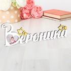 """Фоторамка """"Вероника"""""""