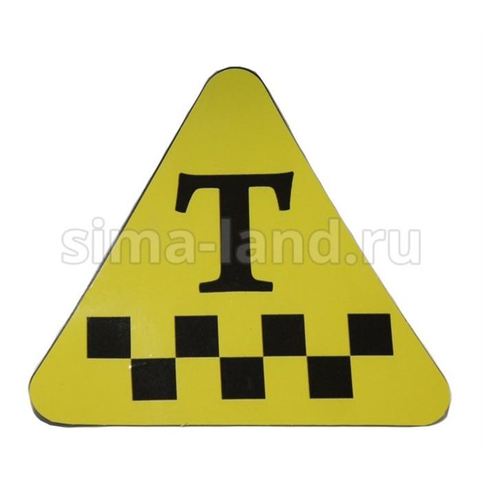 Знаком такси под
