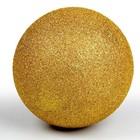 Шар из пенопласта 15 см, золотой блеск