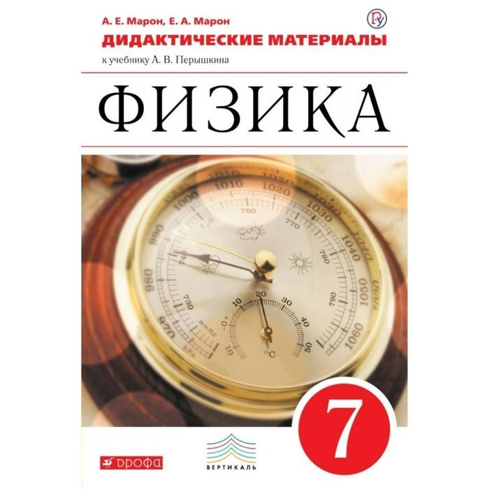 Дидактический Материалы Физики Авиор Марон Гдз
