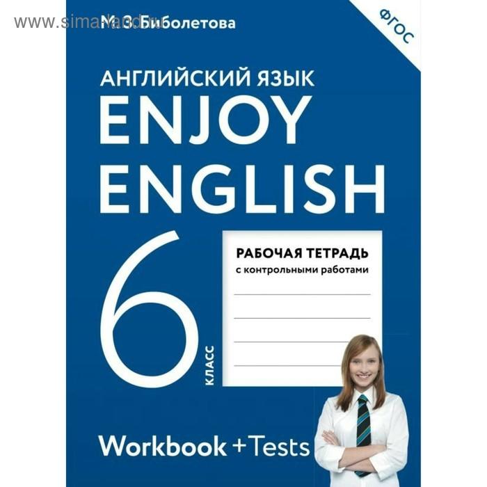Удовольствием с гдз язык английский