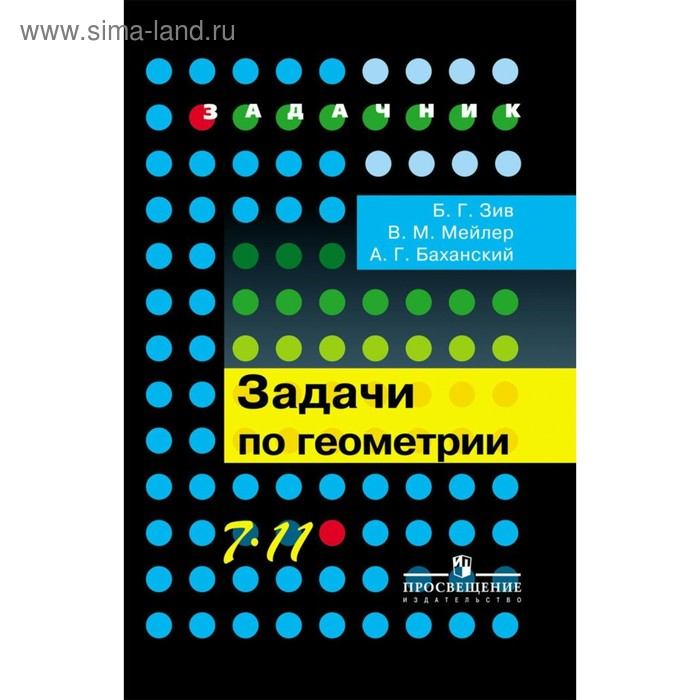 геометрии 7-11кл решебник