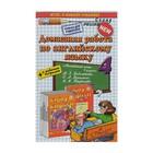 Домашние работы по английскому языку, 4 класс + рабочая тетрадь к учебнику Биболетовой М. З.