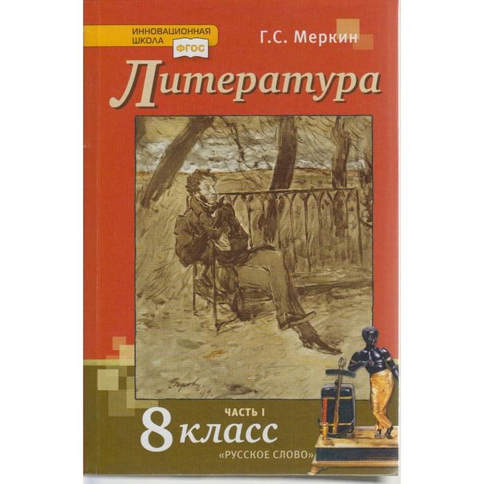 Гдз По Литературе 6 Класс 2 Часть Меркин Русское Слово