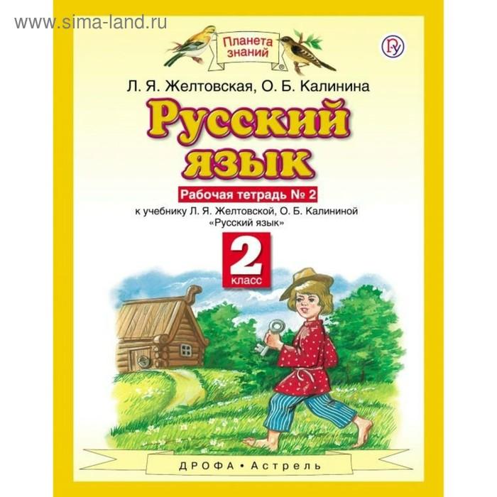 решебник по русскому языку рабочая тетрадь 3 класс калинина