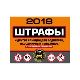 Штрафы и другие санкции для водителей, пассажиров и пешеходов (с последними изм на 2018г) Ош