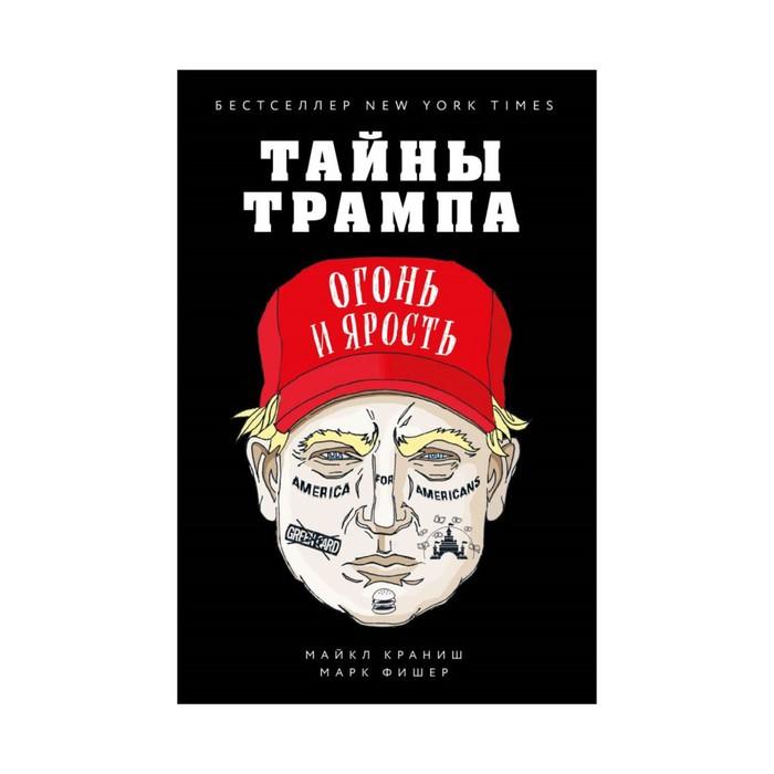 БизЛучМирОп. Тайны Трампа. Огонь и ярость (книга+суперобложка)