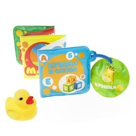 Набор для купания «Буквы и слова», 2 предмета: книжка и резиновая игрушка-уточка