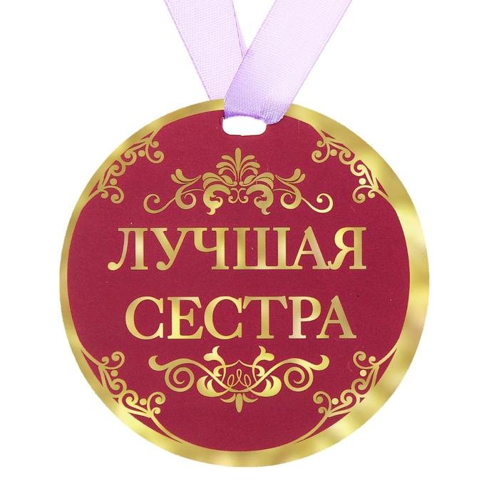 """Медаль""""Лучшая сестра"""""""