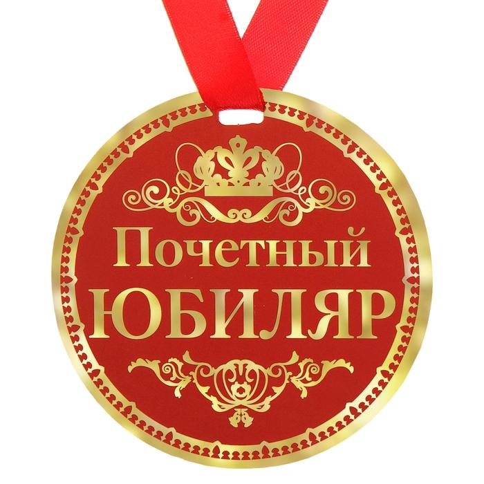 """Медаль""""Почетный юбиляр"""""""