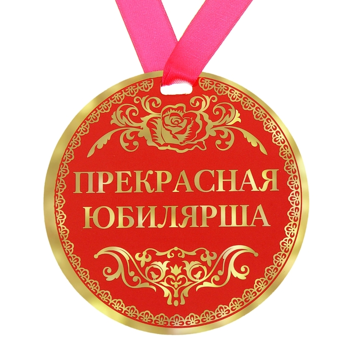 """Медаль """"Прекрасная юбилярша"""""""