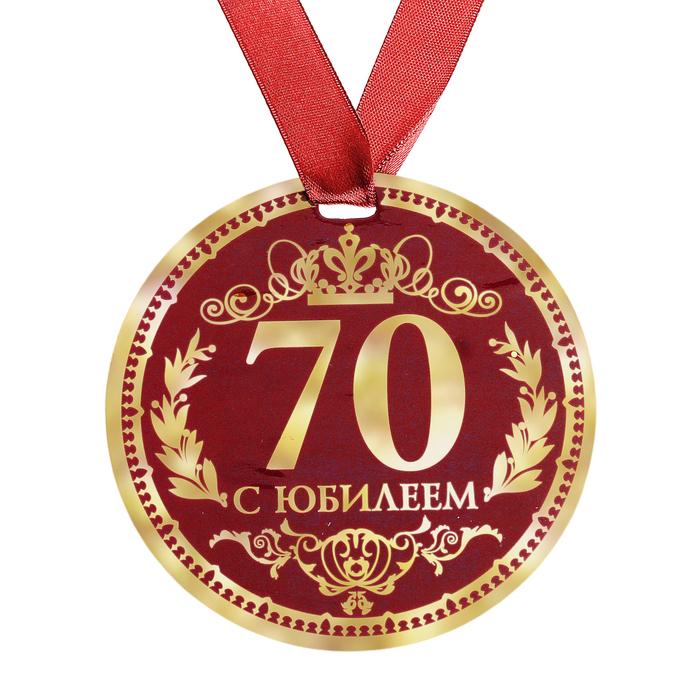 """Медаль """"70 С Юбилеем"""""""