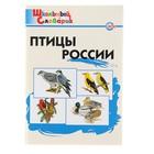 Школьный словарик. Птицы России. Автор: Ситникова Т.Н.