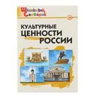 Школьный словарик. Культурные ценности России. Автор: Никитина Е.Р.