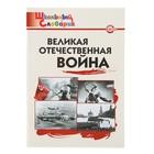 Школьный словарик. Великая Отечественная война. Автор: Никитина Е.Р.