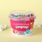 Кремовый Зефир «ВСЕГДА ГОТОВь!»со вкусом  клубника со сливками 130 г