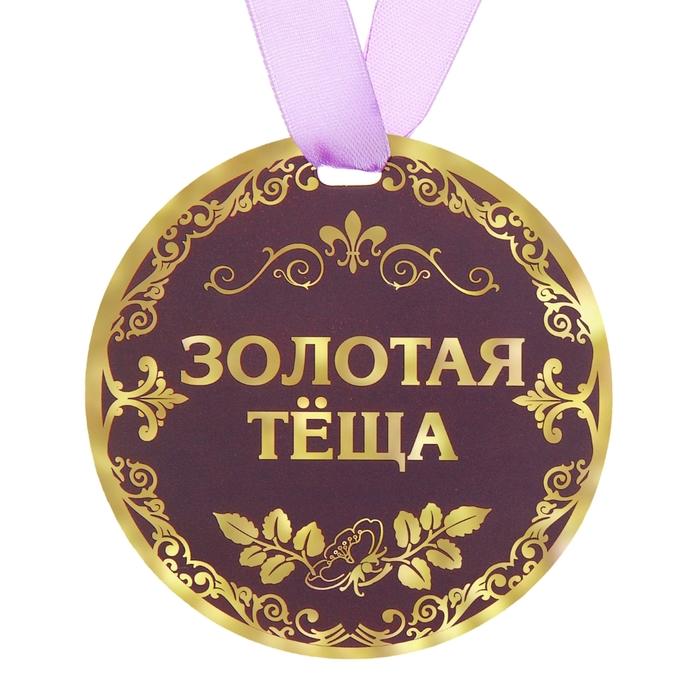 """Медаль """"Золотая теща"""""""