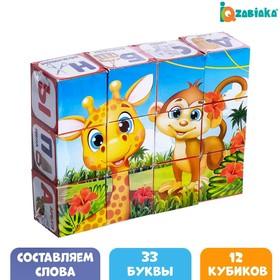"""Набор кубиков """"Весёлый алфавит"""" 12 шт"""